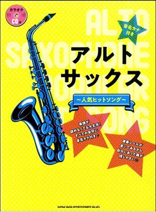 音名カナ付きアルト・サックス~人気ヒットソング~(カラオケCD付 の画像