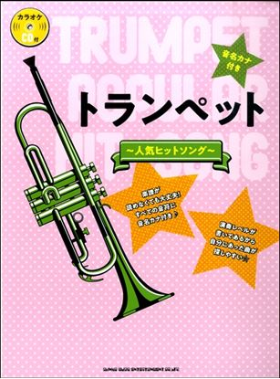 音名カナ付きトランペット~人気ヒットソング~(カラオケCD付) の画像