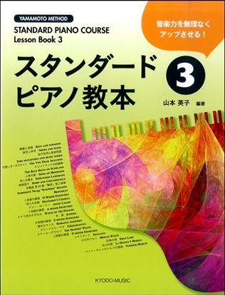 スタンダードピアノ教本(3) の画像