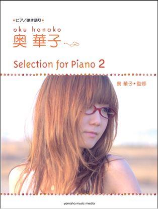 ピアノ弾き語り 奥華子 Selection for Piano 2 の画像