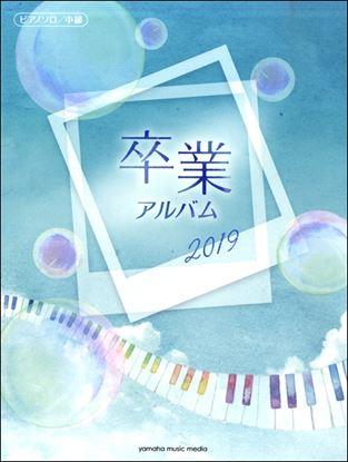 ピアノソロ 中級 卒業アルバム2019 の画像