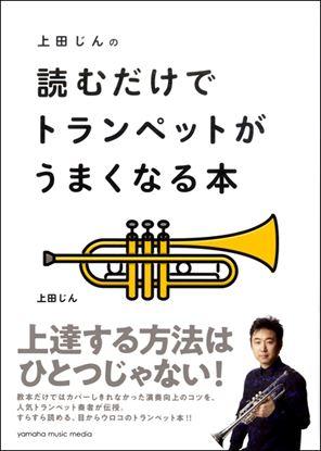 上田じんの 読むだけでトランペットがうまくなる本 の画像