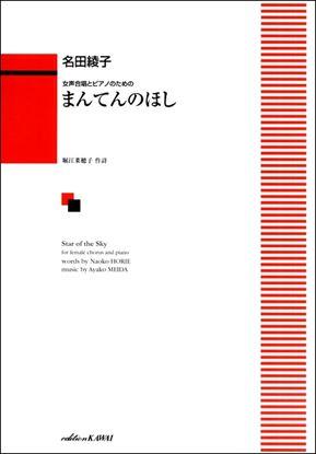 名田綾子 女声合唱とピアノのための まんてんのほし の画像