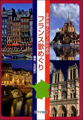 名田綾子 女声合唱とピアノのための フランス歌めぐり の画像
