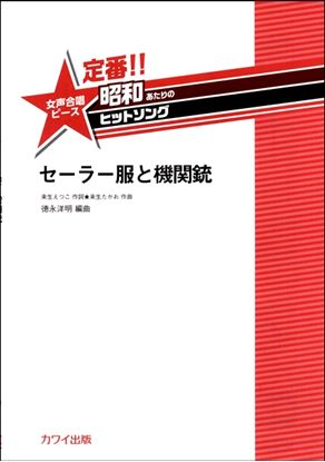徳永洋明 定番!!昭和あたりのヒットソング 女声合唱ピース セーラー服と機関銃 の画像