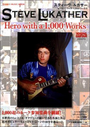 ムック スティーヴ・ルカサーヒーロー・ウィズ・1,000ワークス の画像