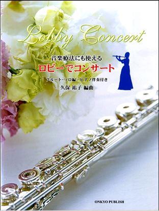 音楽療法にも使える ロビーでコンサート フルートソロ編/P伴奏付 の画像