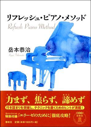 リフレッシュ ピアノ メソッド の画像