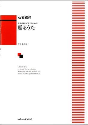 石若雅弥 女声合唱とピアノのための 贈るうた の画像