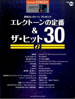 STAGEA エレクトーンで弾く 8~4級 Vol.55 エレクトーンの定番&ザ・ヒット30 Vol.6 の画像