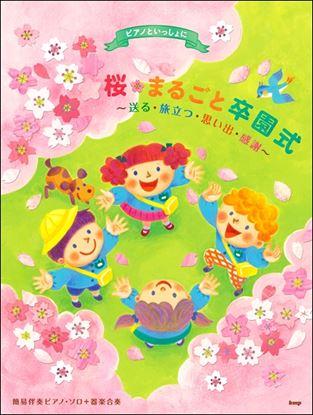 ピアノといっしょに 桜・まるごと卒園式~送る・旅立つ・思い出・感謝~簡易伴奏ピアノ・ソロ+器楽合奏 の画像