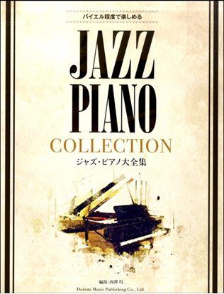 バイエル程度で楽しめる ジャズ・ピアノ大全集 の画像