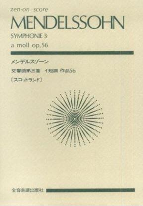 ポケットスコア メンデルスゾーン:交響曲第3番 イ短調 作品56[スコットランド] の画像
