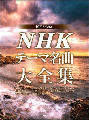 ピアノ・ソロ NHKテーマ名曲大全集 の画像