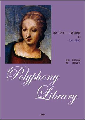 女声(同声)ポリフォニー名曲集【Ⅱ】 の画像