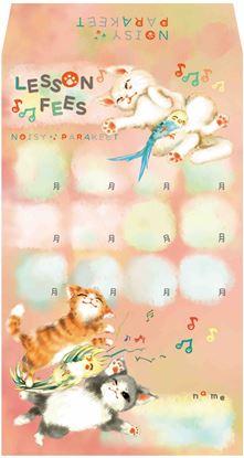 AP025NP 月謝袋 NOISY PARAKEET【発注単位:10枚】 の画像