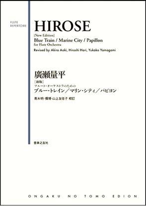 [新版]フルートオーケストラのためのブルートレイン/マリーンシティ/パピヨン の画像