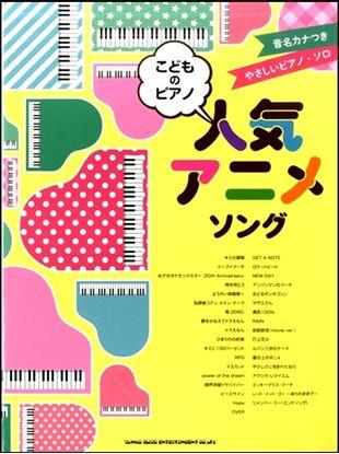 音名カナつきやさしいピアノ・ソロ こどものピアノ人気アニメソング の画像