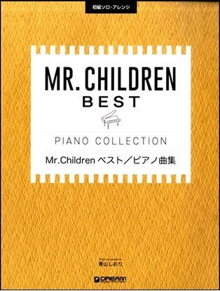 初級ソロ・アレンジ Mr.Children ベスト/ピアノ曲集 の画像