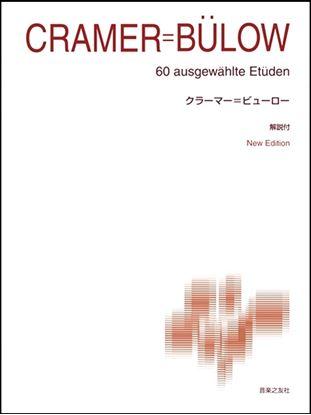 [標準版ピアノ楽譜]クラーマー=ビューロー New Edition 解説付 の画像