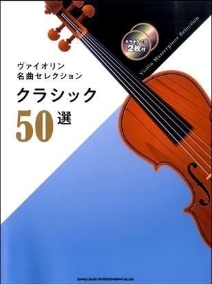 ヴァイオリン名曲セレクション クラシック50選(カラオケCD2枚付) の画像