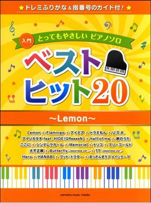 ピアノソロ 入門 とってもやさしいピアノソロ ベストヒット20~Lemon~-ドレミふりがな&指番号のガイド付!- の画像