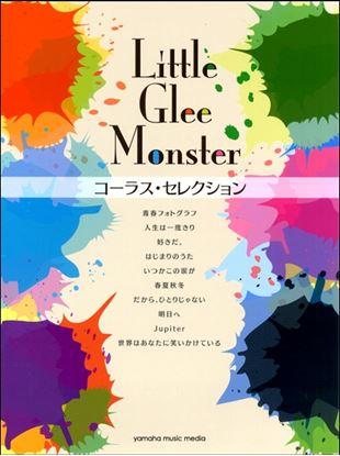 Little Glee Monster コーラス・セレクション の画像