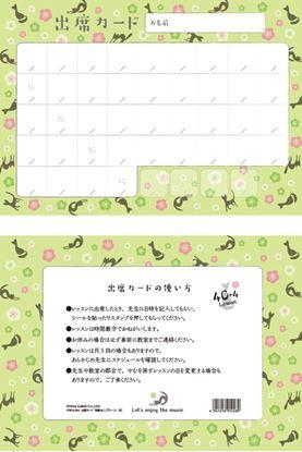PRFG-544出席カード和柄ねこ(グリーン)【発注単位:10 の画像