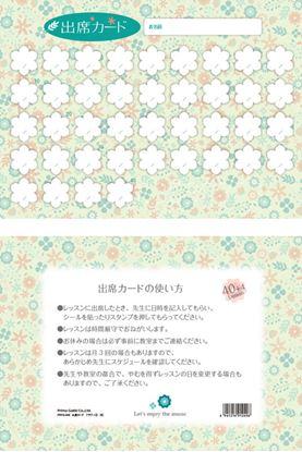 PRFG-545 出席カードフラワー3【発注単位:10枚】 の画像