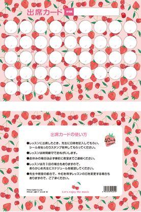 PRFG-547 出席カードさくらんぼ【発注単位:10枚】 の画像