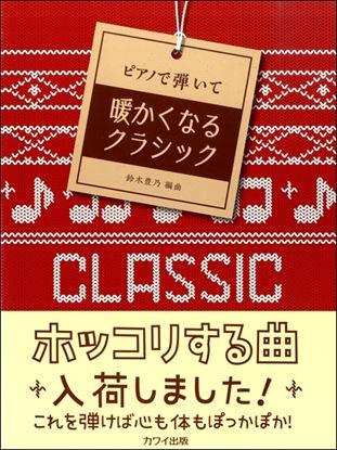 鈴木豊乃:ピアノで弾いて「暖かくなるクラシック」 の画像