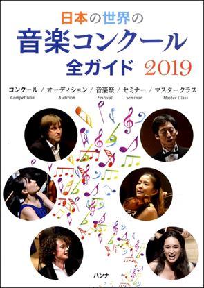 日本の世界の音楽コンクール全ガイド2019 の画像