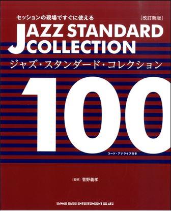 セッションの現場ですぐに使えるジャズ・スタンダード・コレクション100[改訂新版] の画像
