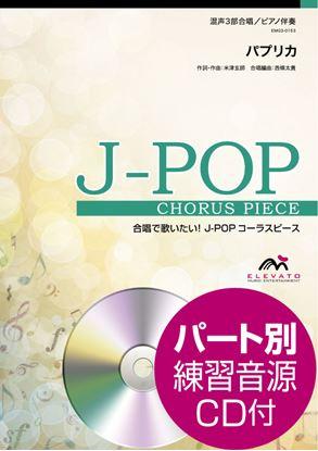 J-POPコーラスピース 混声3部合唱(ソプラノ・アルト・男声)/ ピアノ伴奏 パプリカ Foorin CD付 の画像