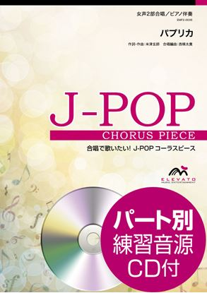 J-POPコーラスピース 女声2部合唱(ソプラノ・アルト)/ ピアノ伴奏 パプリカ Foorin CD付 の画像