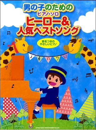 男の子のためのピアノ・ソロ ヒーロー&人気ベストソング の画像