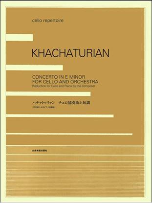 ハチャトゥリャン:チェロ協奏曲ホ短調[作曲者によるピアノ伴奏版] の画像