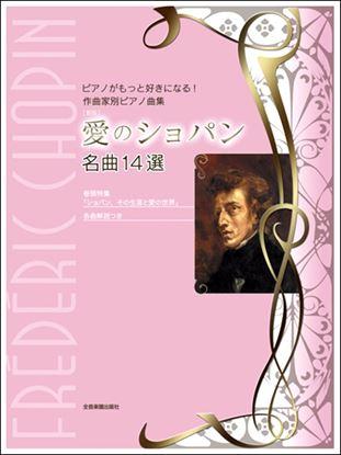 ピアノがもっと好きになる!作曲家別ピアノ曲集 新版 愛のショパン 名曲14選 の画像
