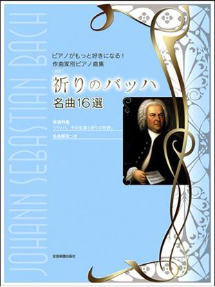 ピアノがもっと好きになる!作曲家別ピアノ曲集 新版 祈りのバッハ 名曲16選 の画像