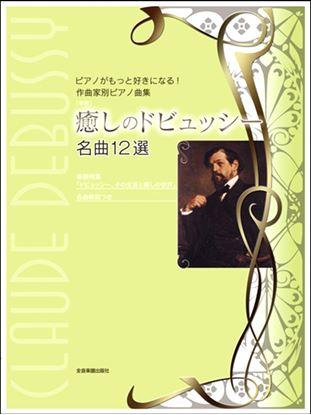 ピアノがもっと好きになる!作曲家別ピアノ曲集 新版 癒しのドビュッシー 名曲12選 の画像