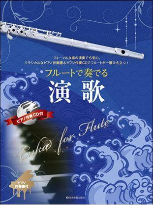 フルートで奏でる演歌 ピアノ伴奏譜&ピアノ伴奏CD付 の画像