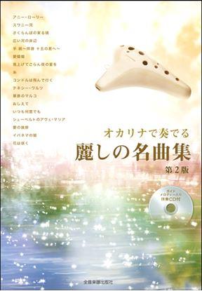 [伴奏CD付]オカリナで奏でる 麗しの名曲集 第2版 の画像