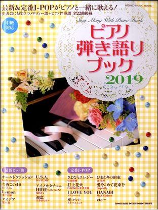 ムック ピアノ弾き語りブック2019 の画像