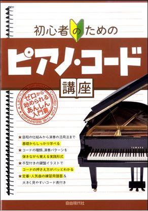 初心者のためのピアノ・コード講座 の画像