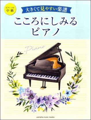 ピアノソロ 中級 大きくて見やすい楽譜 こころにしみるピアノ の画像