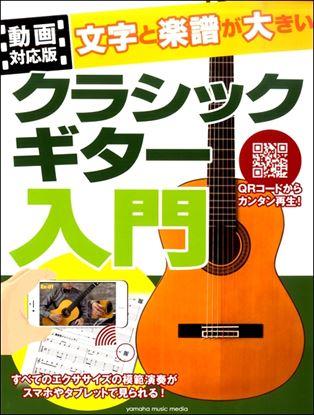 【動画対応版】文字と楽譜が大きい クラシックギター入門 の画像