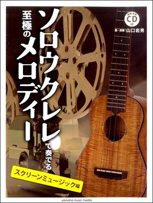 ソロウクレレで奏でる至極のメロディー -スクリーンミュージック編-【模範演奏CD付】 の画像