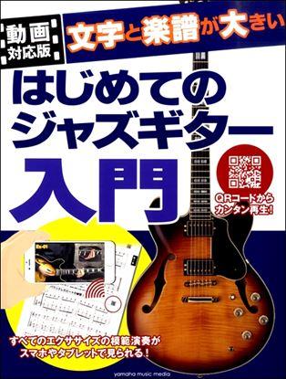 【動画対応版】文字と楽譜が大きい はじめてのジャズギター入門 の画像