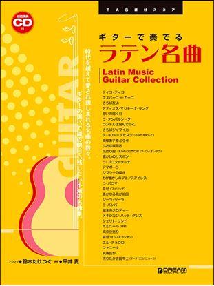 TAB譜付スコア ギターで奏でる/ラテン名曲[模範演奏CD付] の画像