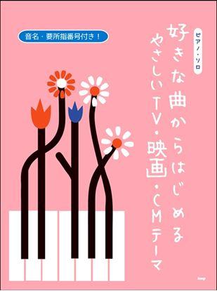 ピアノ・ソロ 好きな曲からはじめる やさしいTV・映画・CMテーマ の画像